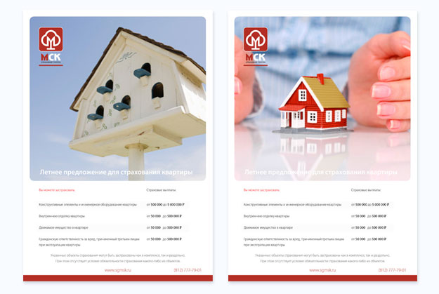 Дизайн-поддержка страховой группы «МСК»